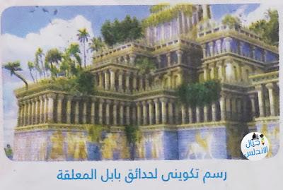 اولي ثانوي| تدريب شامل علي درس حضارة بلاد العراق القديم | س و ج بالنظام الجديد | ترم ثاني| اجيال الاندلس
