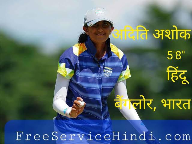 Aditi Ashok Biography in Hindi, Wiki, Age, Affairs, Net Worth & Many More
