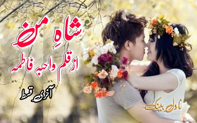Shah e Man by Wahiba Fatima Novel Pdf Last Episode