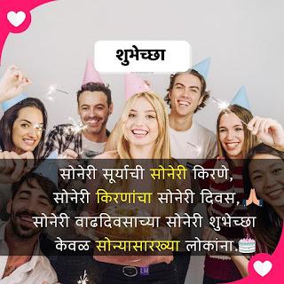 Happy Birthday Wishes In Marathi, वाढदिवसाच्या हार्दिक शुभेच्छा