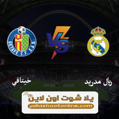 مباراة ريال مدريد وخيتافي اليوم