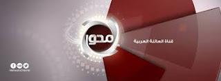 تردد قناة المحور لمتابعة باقة من أهم البرامج لتغطية الأحداث وكل ما يدور في مصر