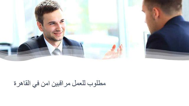 وظائف خاليه في القاهرة | مطلوب للعمل مراقبين امن