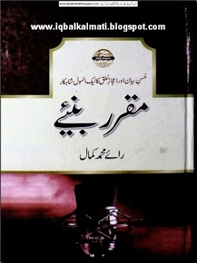 Muqarar Baniy By Raye Muhammad Kamal