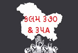 370 AND 35A ARTICAL IN GUJARATI