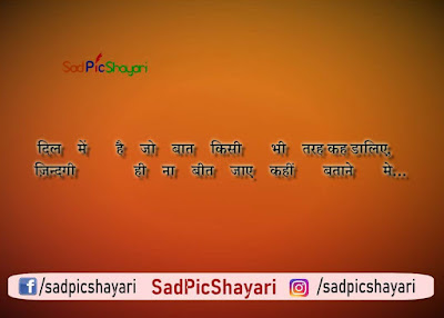 shayari sad in hindi images download new