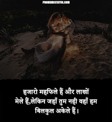 Images With Love Quotes In Hindi