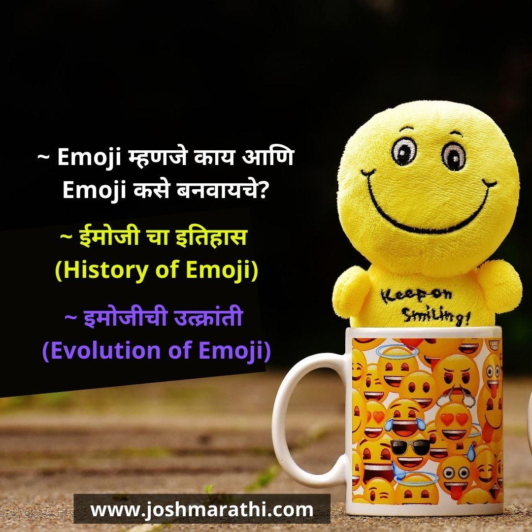 Emoji म्हणजे काय आणि Emoji कसे बनवायचे?