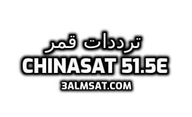 ترددات قمر CHINASAT 51.5E