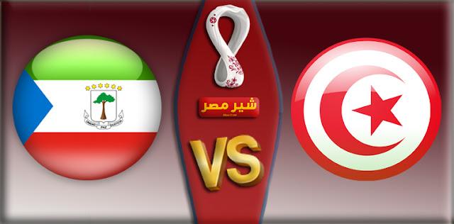 يلا شوت مشاهدة مباراة تونس وغينيا الاستوائية