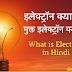 इलेक्ट्रॉन किसे कहते है ? मुक्त इलेक्ट्राॅन और इलेक्ट्रॉन का द्रव्यमान