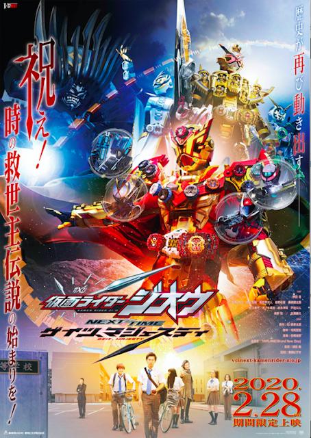 Kamen Rider Zi-O NEXT TIME: Kamen Rider Geiz Majesty New Poster