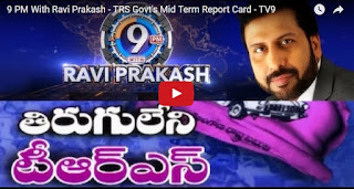 TRS Govt's Mid Term Report Card  9 PM With Ravi Prakash