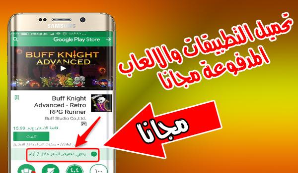 حمل التطبيقات والالعاب المدفوعة  مجانا وبطريقة قانونية ولفترة محدودة