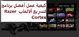 https://www.maknwhd.com/2019/02/razer-cortex.html