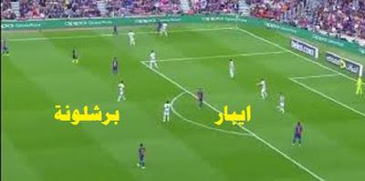 كورة لايف   مشاهدة مباراة برشلونة وايباربث مباشر