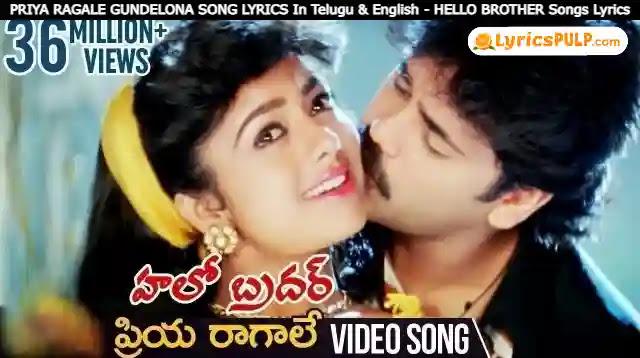 PRIYA RAGALE GUNDELONA SONG LYRICS In Telugu & English - HELLO BROTHER Songs Lyrics
