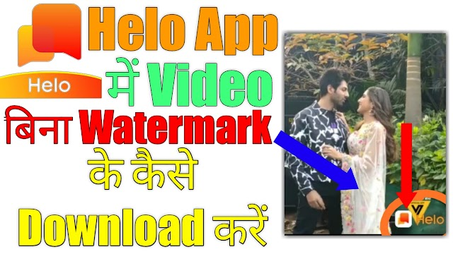 Helo App Video Download Without Watemark 2020