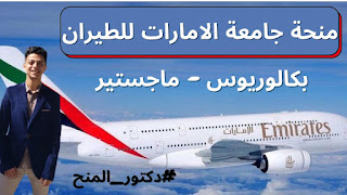منحة جامعة الإمارات للطيران للدراسة في الإمارات 2021