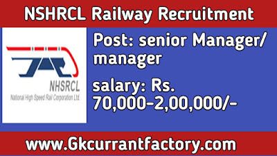 NHSRCL senior Manager Recruitment, NHSRCL Recruitment, nhsrcl.in