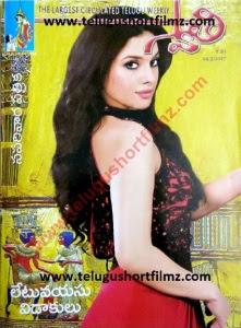 Telugu Books Pdf Swathi Weekly 24th March2017