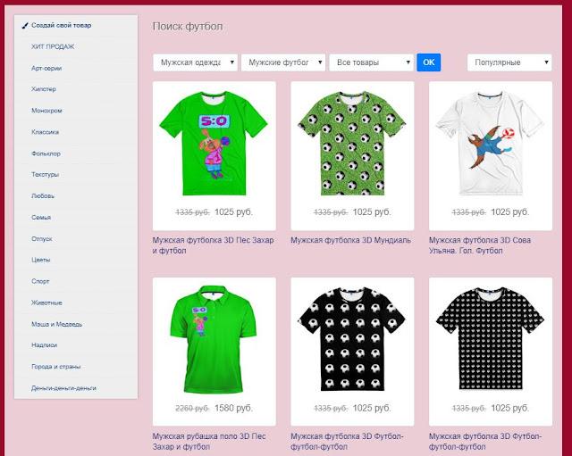 http://magazin-brenda.ru/search/%D1%84%D1%83%D1%82%D0%B1%D0%BE%D0%BB/group/man_tshirts/sort/sell