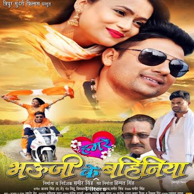 Hamre Bhauji Ke Dulhaniya Movie Cas