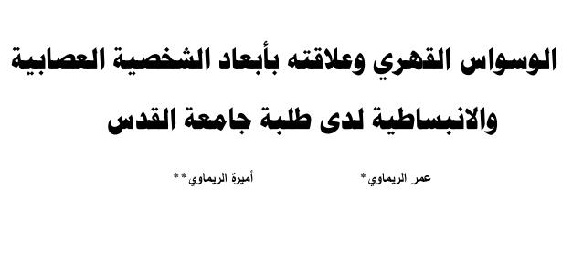 الوسواس القهري و علاقته بأبعاد الشخصية العصابية و الإنبساطية pdf