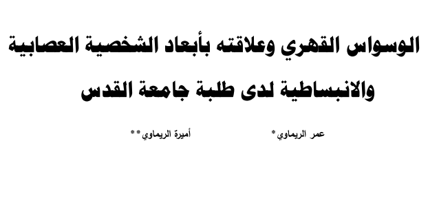 الوسواس القهري و علاقته بابعاد الشخصية العصابية و الانبساطية   pdf