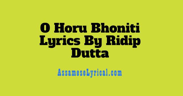 O Horu Bhoniti Lyrics