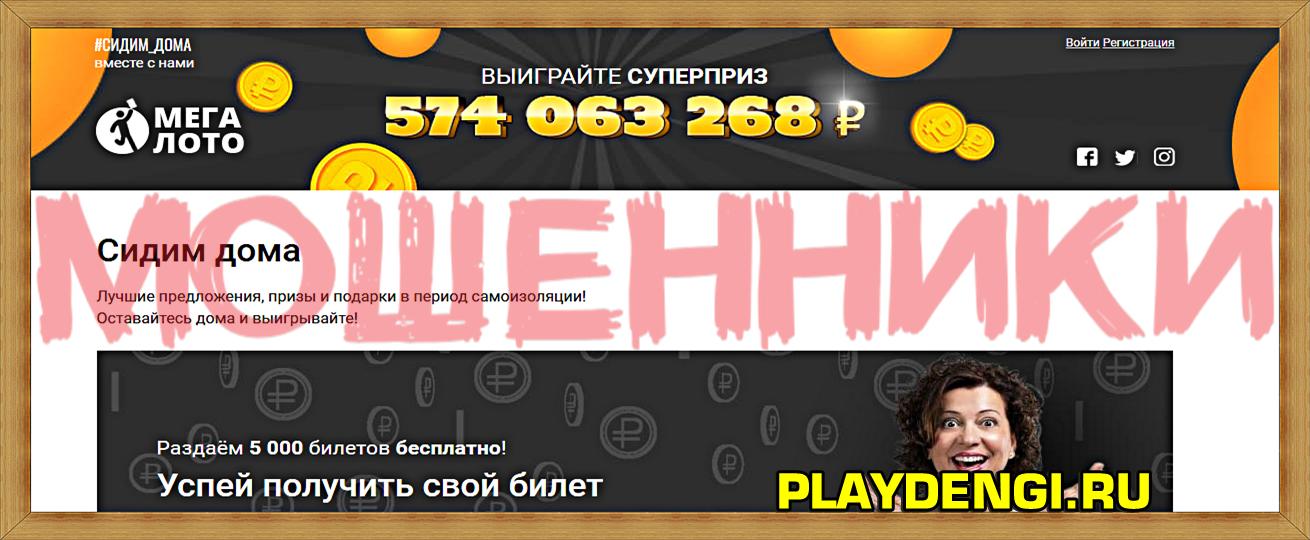 [Лохотрон] Мега Лото — лотерейный интернет магазин – Отзывы, мошенники!