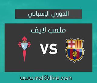 مشاهدة مباراة برشلونة و سيلتا فيغو بث مباشر على موقع ملعب لايف اليوم الموافق 2019/11/09 في الدوري الإسباني