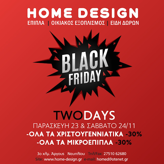 Διήμερο με Black Friday προσφορές στο Home Design