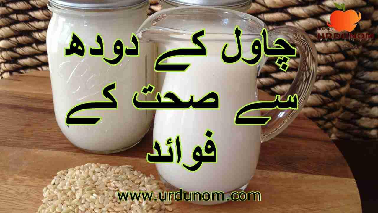 چاول کے دودھ سے صحت کے فوائد   health benefits in urdu