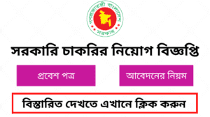 government job circular 2021 - govt job news 2021 - sorkari chakrir khobor 2021 - bd govt job circular 2021 - BD govt job 2021 - All govt Job Circular 2021
