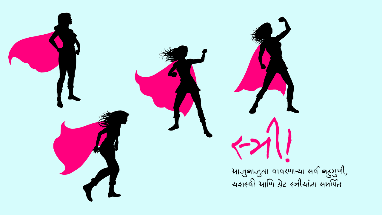 स्त्री! - मराठी कविता | Stree! - Marathi Kavita