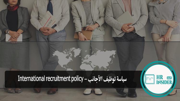 سياسة توظيف الأجانب - International recruitment policy