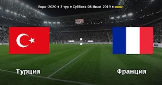 Турция – Франция смотреть онлайн бесплатно 8 июяня 2019 прямая трансляция в 21:45 МСК.