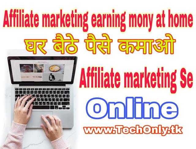 Affiliate Marketing Se Paise Kaise Kamaye | How To Earn Money From Afflying Marketing