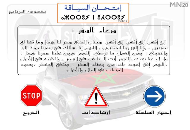 تحميل برنامج تعليم السياقة بالمغرب للكمبيوتر مجانا Code Route Maroc 2021