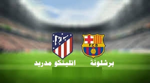 ملخص ونتيجة مباراة برشلونة واتلتيكو مدريد كورة لايف الدوري الإسباني