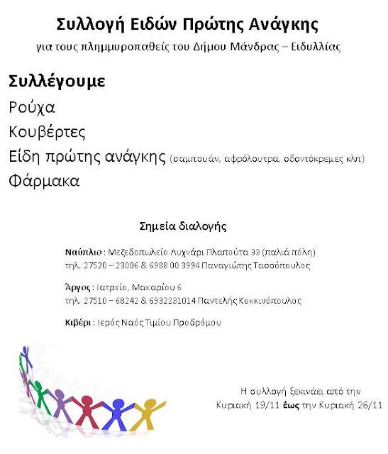 Συλλογή ειδών πρώτης ανάγκης για τους πλημμυροπαθείς στη Μάνδρα Αττικής