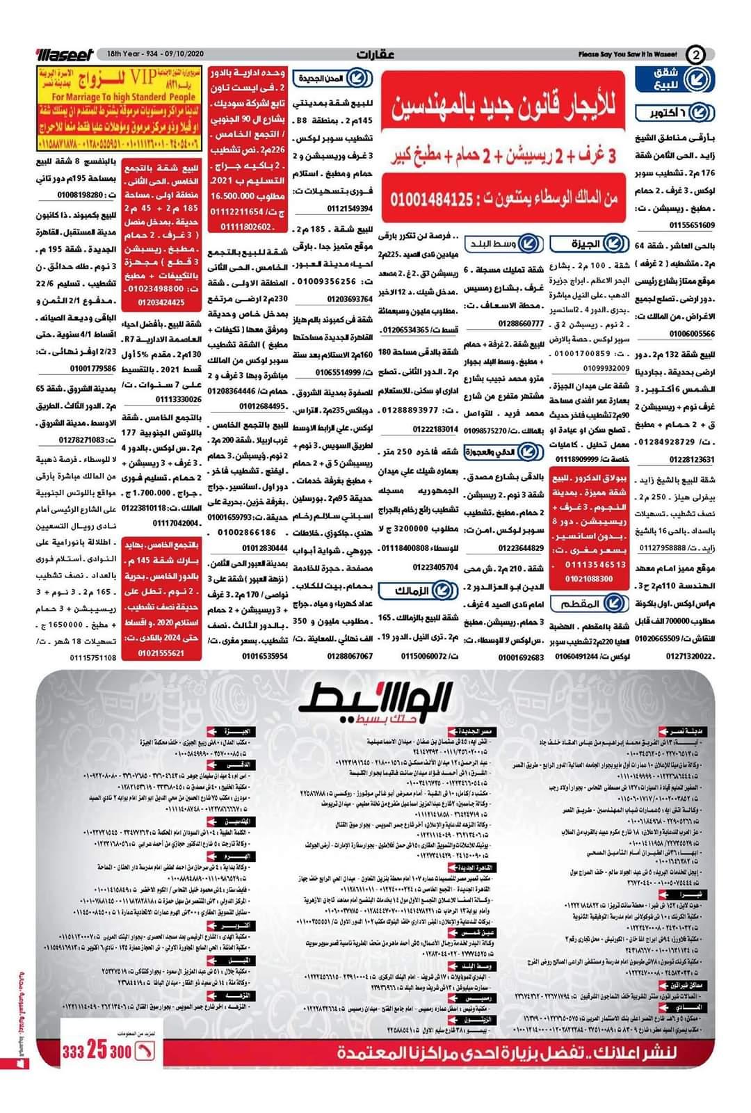 وظائف الوسيط و اعلانات مصر الجمعه 9اكتوبر 2020 وسيط الجمعه