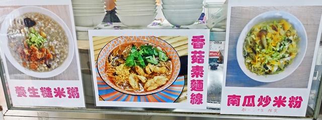ㄇㄇ紫米飯糰/香菇素麵線菜單~台北葷素/捷運行天宮站蔬食早午餐