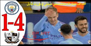 اهداف مباراة مانشستر سيتي وبورت فايل