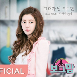 Borg Mom, Korean Drama, Drama Korea, Korean Drama Review, Review Drama Korea, Review By Miss Banu, Sinopsis Borg Mom, Borg Mom Review, Ending, 2017, Pelakon Drama Korea Borg Mom, Yang Dong Geun, Park Han Byul, Ivy, Choi Yeo Jin, Hwang Bo Ra, Jung Yi Rang, Jo Yeon Ho, Choi Jung Won, Kwon Hyun Bin, Robot, Cyborg, Komedi, Lawak, My Feeling, My Review, My Opinion,