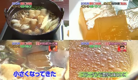 10 อันดับอาหารหม้อไฟของญี่ปุ่น หม้อไฟคิริทัมโปะคอลลาเจน