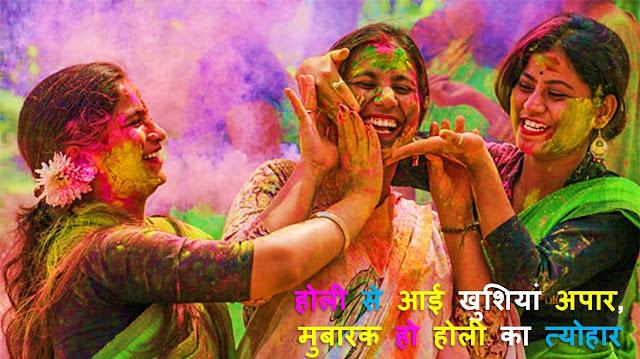 Happy Holi Thoughts in Hindi