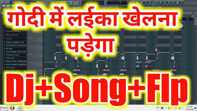 Godi Me Laika Khelana Padega flp project, new bhojpuri song flp project , latest bhojpuri song flp