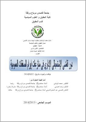مذكرة ماستر: دور قاضي الإستعجالي الإداري في منازعات إبرام الصفقات العمومية PDF